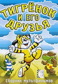 Тигренок и его друзья